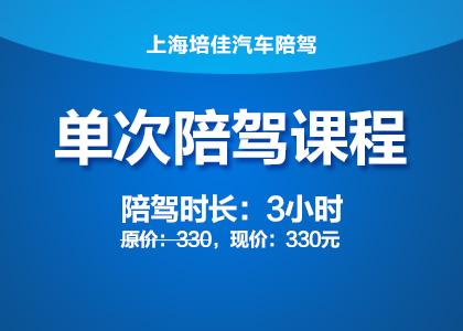 上海陪驾公司_上下班陪驾服务可以吗?上海陪驾多少钱一小时?-上海培佳汽车 ...