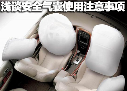 安全气囊很重要,保护安全气囊也就是保护自己