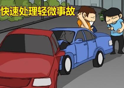 交通事故快速处理流程的适用范围大多是轻微交通事故
